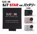 SJCAM SJ7 STAR用バッテリー 1000mAh リチウムイオン アクションカメラ用 正規品 SJ7BAT