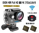 EKEN アクションカメラ リモコン付き 4K 25fps WIFI連動 SONYセンサー 12MP...
