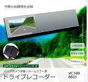 ルームミラー型ドライブレコーダー 720P録画 薄型 取付簡単 ドラレコ機能搭載ルームミラーバックカメラセット 4.3インチルームミラー 小型防水ガイドライン切替 VC100B021