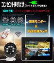 7インチモニター無線防犯カメラ2台セット 屋内・屋外両用 スマホ/タブレット対応 遠隔監視 日本語 HDD録画 CSY712