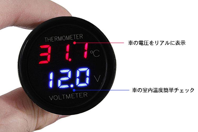 車載温度計電圧計 12V/24V対応 LED ...の紹介画像2