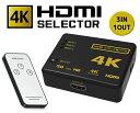 4K/2K対応HDMI切替器 3入力1出力 リモコン付き PC・Blu−ray・ゲーム機など対応 USB給電対応 自動切換え 高画質 HDMIポート不足解消 4K..