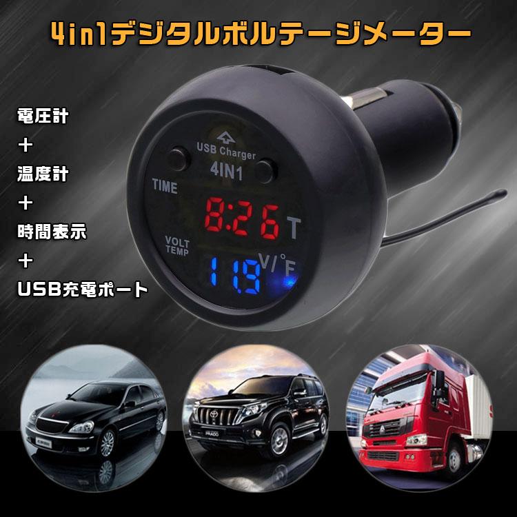 4in1マルチ機能 デジタル電圧計 温度計 年...の紹介画像2