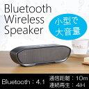 コンパクト 金属製高級感 低音抜群 持ち運び便利 Bluetooth ワイヤレス 充電式 スピーカー ステレオ USBメモリ microSD対応 ハンズフリー通話 3色 BTSCY01