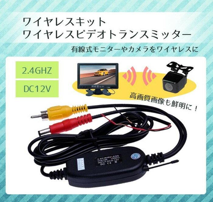 ワイヤレスビデオトランスミッター カメラとモニ...の紹介画像2