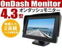 ワイヤレスバックカメラセット 映像入力2系統 広角170度レンズ IP67防水仕様 ワイヤレストランスミッター付 4.3インチオンダッシュモニター WBT43A206