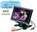 屋外用監視カメラ2台+7インチモニターセット VGA入力対応モニター 赤外線暗視仕様 VGA7+CB20B101X2