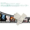 iPhone7対応 LT8ピン端子 iDiskkPro対応 ...