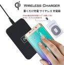 iPhone8 iPhoneX 対応 置くだけ充電 ワイヤレス充電器 無線充電 チー 無線充電レシーバー 無線 チャージパッド FANT02