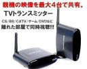 ビデオトランスミッター ワイヤレスで配線不要 離れたテレビ同士で映像・音声を共有 リモコン操作対応 VT22