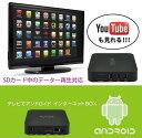 アンドロイドTV BOX Wi-Fi/LAN対応 Googleplay搭載 Android4.4 クアッドコアCPU 便利なアプリが初期インストール済み MXQ
