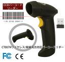 バーコードリーダー ★有線/無線対応★ 自動感知 簡単設定 CCD CILICO ワイヤレススキャナー CT007