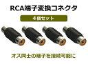 RCA端子中継コネクタ 4個セット 延長プラグ 中継プラグ ...
