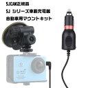 SJシリーズ アクションカメラ 車アクセサリー 車載充電器+...