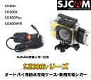 SJCAM SJ5000シリーズスポーツアクションカメラアクセサリーキット バイク用防水ケース + 充電器 SJ5000 SJ5000WiFi SJ5000Plus SJ5000X対応 SJPTS5K