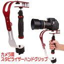 カメラスタビライザー 撮影安定化機材 手ブレ軽減 一眼レフ スポーツカメラ スマホ デジカメ デジタルビデオカメラ ORS1500