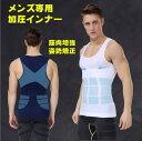 メンズシャツ 加圧インナー 加圧Tシャツ ランニング 姿勢矯正 ダイエットシャツ 補正インナー スポ...