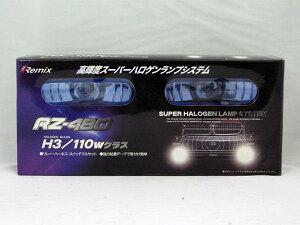 高輝度スーパーハロゲンランプシステムH3/55WクラスRZ-480