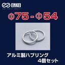 ENKEI/エンケイ ハブリング アルミ製 Φ75-Φ54 4個/1セット /