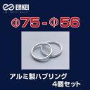 ENKEI/エンケイ ハブリング アルミ製 Φ75-Φ56 4個/1セット /【RCP】【10P19Dec15】