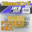 HKB 20mmロング ハブボルト ホンダ 4穴用 P1.5/12.3 8本入 HK21/【RCP】【10P19Dec15】
