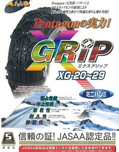 アムスエクスグリップXGRIPゴム製タイヤチェーンXG-21/