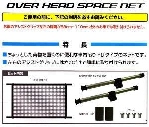 クレトム天井スペースを有効活用オーバーヘッドスペースネットKA-39/