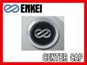 ENKEI/エンケイPF01/PF01SS/PF02/SC05/SC03/SMS01用カラーセンターキャップ1個 ブラック CAP89B-BK/【RCP】【10P19Dec15】