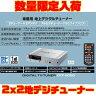 トライウィン 2x2 車載用フルセグ地デジチューナー新品 DTF-9000/【RCP】【10P19Dec15】