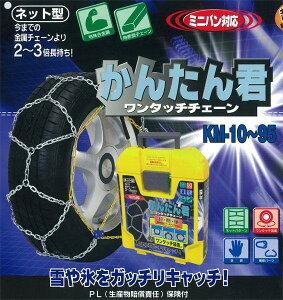 アムスかんたん君亀甲型/ネット型金属タイヤチェーンKM-80/