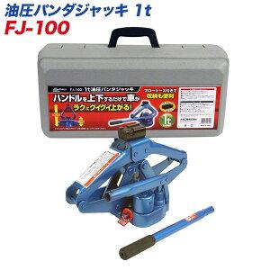 �缫���ȡ��饯�饯����å���ѥ������å�1�ȥ�/FJ-100