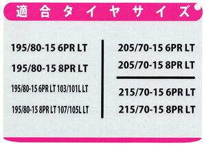���ॹ��������°��������ϥ���������195/80R15205/70R15215/70R15/VJ-30