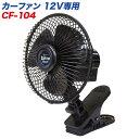 大自工業/Meltec:扇風機 カーファン ブラック 15c...