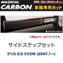 HASEPRO/ハセプロ:マジカルカーボン 三菱 デリカ D:5 CV5W (2007.1〜) サイドステップセット ブラック/CSSM-1【RCP】【10P19Dec15】