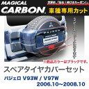 HASEPRO/ハセプロ:マジカルカーボン 三菱 パジェロ V93W / V97W (2006.10〜2008.10) スペアタイヤカバーセット ブラック/CSTCM-1【RCP】【10P19Dec15】