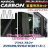 HASEPRO/ハセプロ:ピラーセット ノーマルカット(左右合計8ピース) マジカルカーボン ブラック プリウス アルファ ZVW40W/ZVW41W/CPT-68【RCP】【10P19Dec15】
