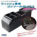 WISH ウィッシュ専用コンソールボックス 日本製 新旧モデル対応 専用設計/伊藤製作所/IT Roman:OC-1