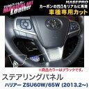 HASEPRO/ハセプロ:マジカルアートレザー ステアリングパネル ブラック ハリアー ZSU60W/65W (2013.2〜)/LC-STPT1