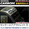 HASEPRO/ハセプロ:マジカルカーボン センターエアアウトレット A ブラック ブレイド AZE154/156H (2006.12〜2009.11)/CCAOT-1
