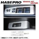HASEPRO/ハセプロ:マジカルアートレザー ドアスイッチパネル エクストレイル NT/T31系 年式:2007.8〜2010.7/LC-DPN9