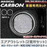 HASEPRO/ハセプロ:マジカルカーボン エアアウトレット マジカルカーボン ブラック カローラフィールダー NZE/ZRE160(2012.5〜)/CAOT-14