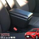 巧工房:ヴィッツ Vitz専用 アームレスト コンソールボックス 日本製 130系 KSP/NSP/NCP13 型/BVIA-1