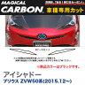 HASEPRO/ハセプロ:アイシャドー マジカルカーボン ブラック プリウス ZVW50系(H27/12〜)/CLIT-4
