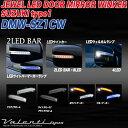 ヴァレンティ/Valenti:ジュエルLED ドアミラーウインカー スズキ タイプ1用 ジムニー/スイフト/ワゴンR/パレット/ソリオ等対応 クリア/クローム/ホワイト/DMW-SZ1CW