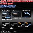 ヴァレンティ/Valenti:ジュエルLED ドアミラーウインカー ホンダ タイプ2用 N-BOX カスタム/N-BOX スラッシュ/ステップワゴン対応 クリア/クローム/ホワイト/DMW-H2CW