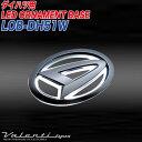 メール便可 ヴァレンティ/Valenti:LED オーナメントベース ダイハツ 車種専用設計 エッセ/ミラ/ミラ ジーノ/ムーヴ ラテ 等/LOB-DH51W
