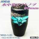 ブレイス:水中花シフトノブ クリスタル シフトノブ 胡蝶蘭 本物のランの花入り ブルー 90mm/AF-170