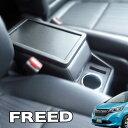 新型フリード フリード+ フリードプラス コンソールボックス GB5 GB6 GB7 GB8 車種専用設計 日本製 伊藤製作所 FDC-1