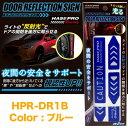 ドアリフレクションサイン ブルー 車 反射ステッカー 反射シール ドア開閉 後方の安全対策に ハセプロ HPR-DR1B