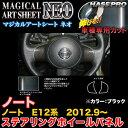 ハセプロ MSN-SWN4 ノート E12系 H24.9~ マジカルアートシートNEO ステアリングホイールパネル ブラック カーボン調シート